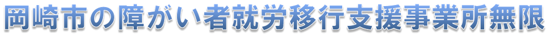 岡崎市の障がい者就労移行支援事業所無限